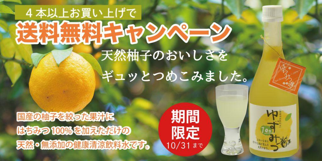 柚子みつ送料無料キャンペーン